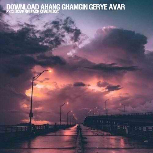 Download Ahang Ghamgin Gerye Avar دانلود آهنگ های غمگین گریه آور