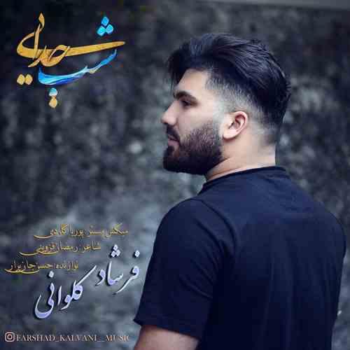 Farshad Kalvani Shabe Jodaei دانلود آهنگ فرشاد کلوانی شب جدایی