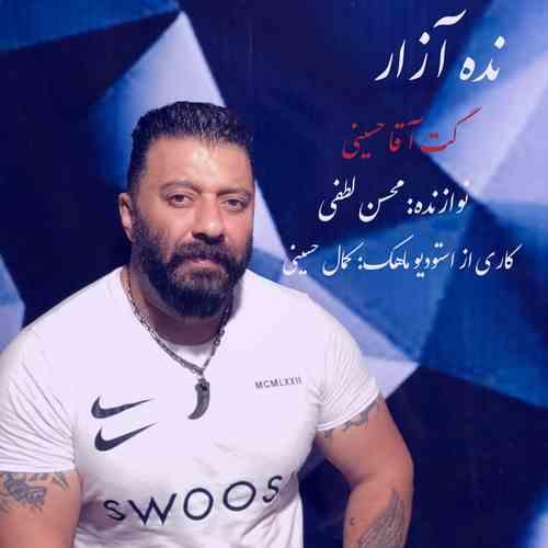Gat Agha Hosseini Nade Azar دانلود آهنگ گت آقا حسینی نده آزار