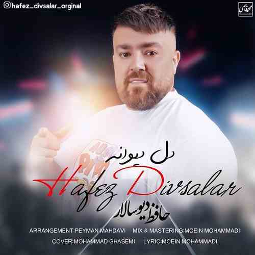 Hafez Divsalar Dele Divaneh دانلود آهنگ حافظ دیوسالار دل دیوانه