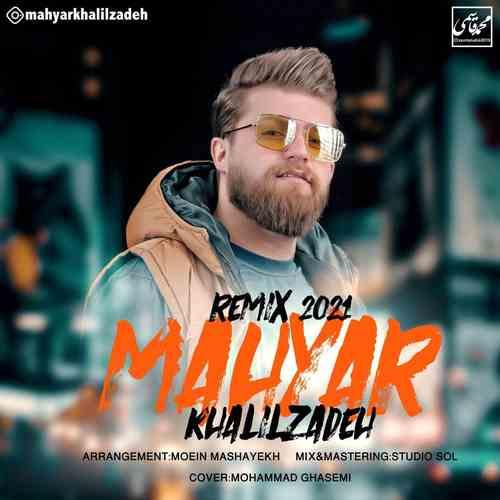 Mahyar Khalilzadeh Remix 2021 دانلود آهنگ مهیار خلیل زاده ریمیکس ۲۰۲۱