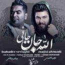 دانلود آهنگ مجید احمدی و بهادر ییلاقی ریمیکس شاد