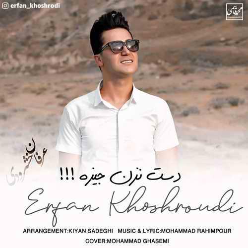 Erfan Khoshroudi Das Nazan Jizeh دانلود آهنگ عرفان خشرودی دس نزن جیزه