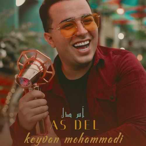 Keyvan Mohammadi As Del دانلود آهنگ کیوان محمدی آس دل