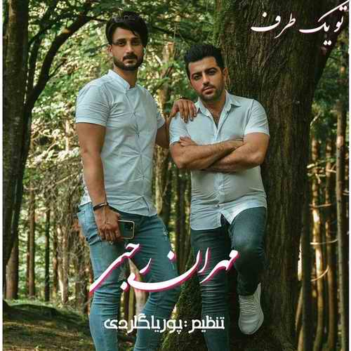 Mehran Rajabi To Yek Taraf دانلود آهنگ مهران رجبی تو یک طرف