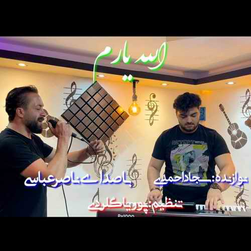 Naser Abbasi Allah Yaram دانلود آهنگ ناصر عباسی الله یارم