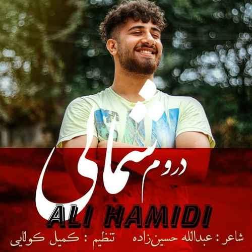 Ali Hamidi Derom Shomali دانلود آهنگ علی حمیدی دروم شمالی