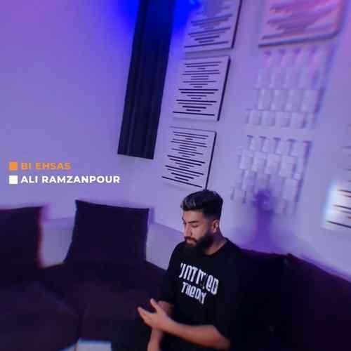 Ali Ramzanpor Bi Ehsas دانلود آهنگ علی رمضانپور بی احساس