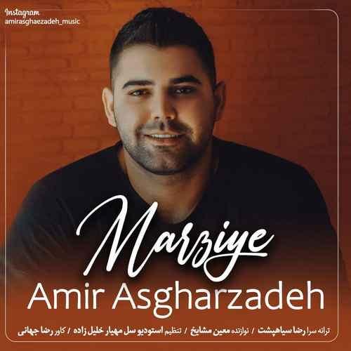 Amir Asgharzadeh Marziyeh دانلود آهنگ امیر اصغرزاده مرضیه