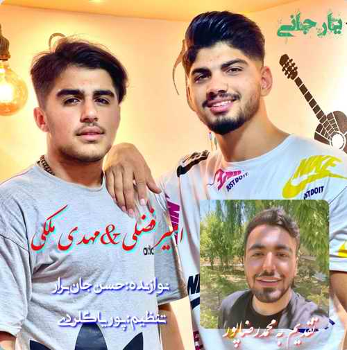 Amir Fazli Yar Jani دانلود آهنگ امیر فضلی یار جانی