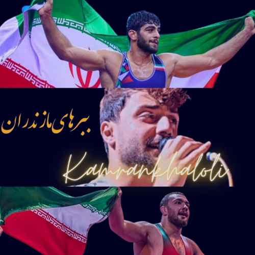 Kamran Khalili Babrhaye Mazandaran دانلود آهنگ کامران خلیلی ببرهای مازندران