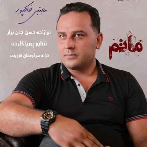 Mojtaba Khakpour Matam دانلود آهنگ مجتبی خاکپور ماتم