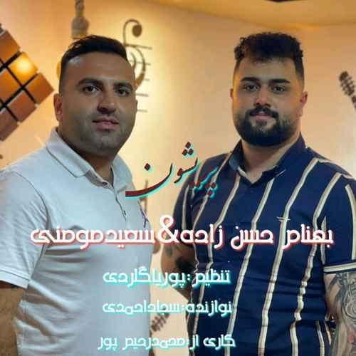 Saeed Momeni Behnam Hasanzadeh Parishon دانلود آهنگ سعید مومنی و بهنام حسن زاده پریشون
