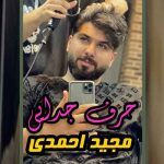 دانلود آهنگ مجید احمدی حرف جدایی
