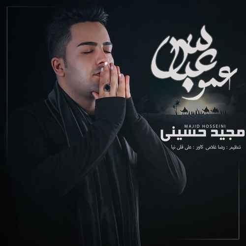 Majid Hosseini Amo Abbas دانلود آهنگ مجید حسینی عمو عباس