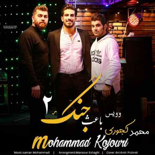 Mohammad Kojouri Nazeme Shi Delbar Az Hame Zibatare دانلود آهنگ محمد کجوری نازمه شی دلبره از همه زیباتره