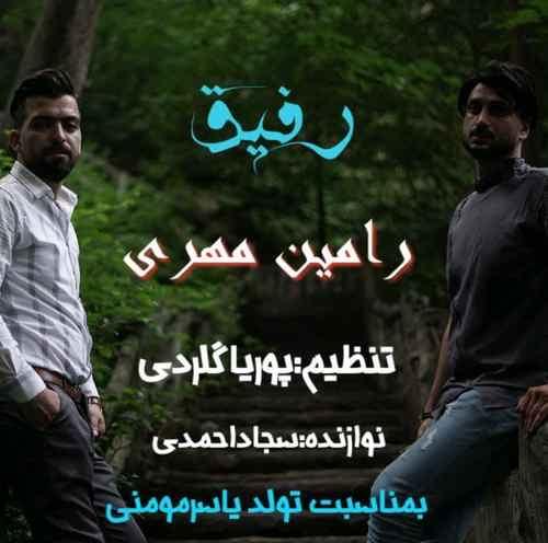 Ramin Mehri Rafigh دانلود آهنگ رامین مهری رفیق