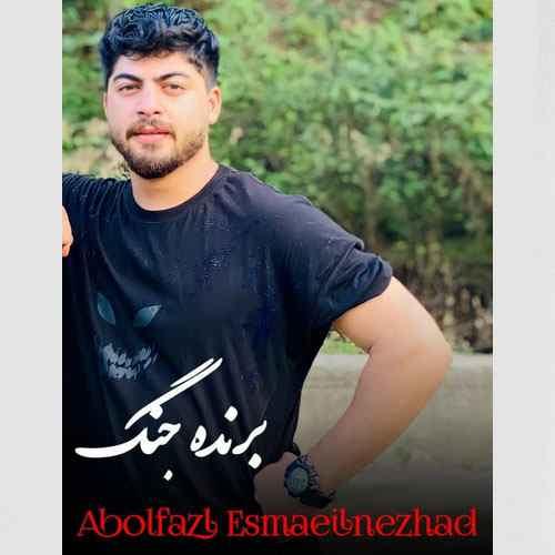 Abolfazl Esmaeilnezhad Barandeh Jang دانلود آهنگ ابوالفضل اسماعیل نژاد برنده جنگ