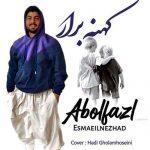 دانلود آهنگ ابوالفضل اسماعیل نژاد کهنه برار