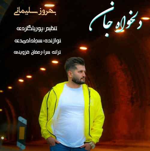 Behroz Soleymani Delkhah Jan دانلود آهنگ بهروز سلیمانی دلخواه جان