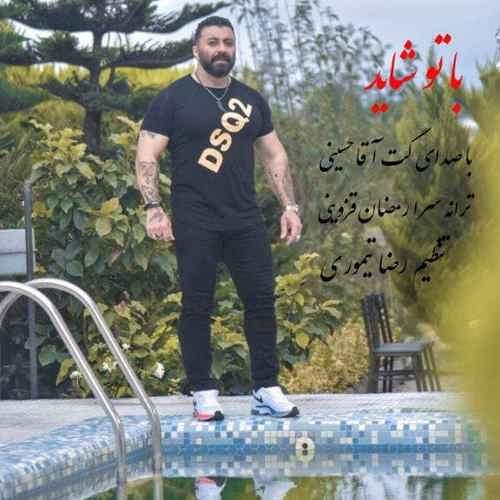Gat Agha Hosseini Ba To Shayad دانلود آهنگ گت آقا حسینی با تو شاید
