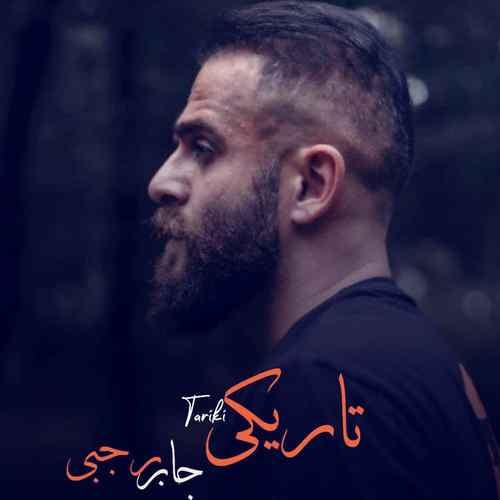 Jaber Rajabi Tariki دانلود آهنگ جابر رجبی تاریکی