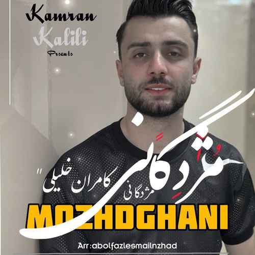 Kamran Khalili Mozhdegani Cover Asli دانلود آهنگ کامران خلیلی مژدگانی