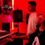 دانلود آهنگ امیر رمضانی و کیوان مهرکات