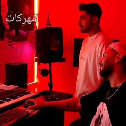 Keyvan Ft. Amir Ramzani Mohr Cut دانلود آهنگ امیر رمضانی و کیوان مهرکات