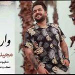 دانلود آهنگ مجید حسینی وارش