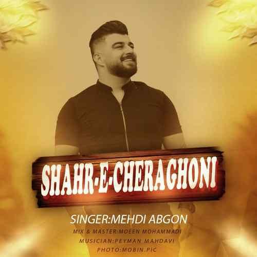 Mehdi Abgoon Shahr Cheraghoni دانلود آهنگ مهدی آبگون شهر چراغونی