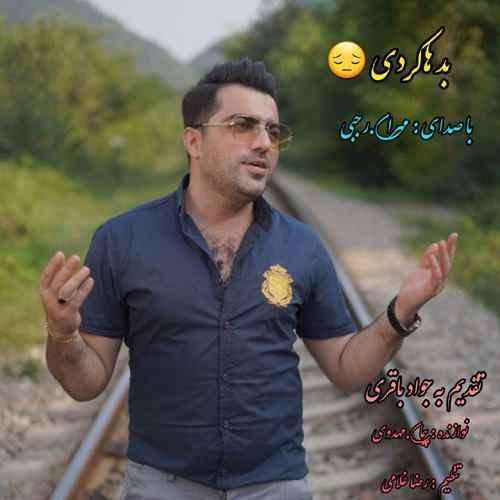 Mehran Rajabi Bad Hakerdi دانلود آهنگ مهران رجبی بد هاکردی