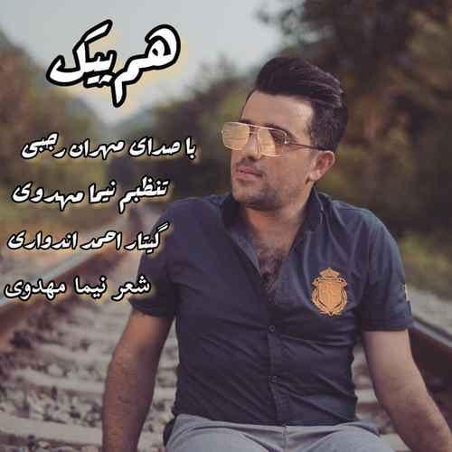 Mehran Rajabi Ham Peyk دانلود آهنگ مهران رجبی هم پیک
