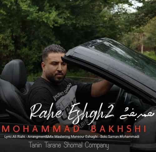 Mohamad Bakhshi Rahe Eshgh 2 دانلود آهنگ محمد بخشی راه عشق ۲