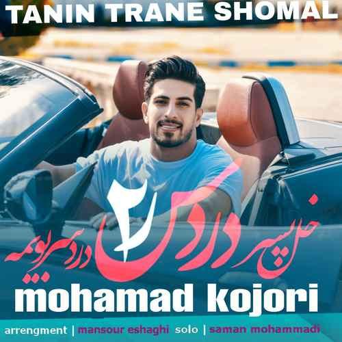 Mohammad Kojouri Dardesar 2 cover دانلود آهنگ محمد کجوری دردسر ۲