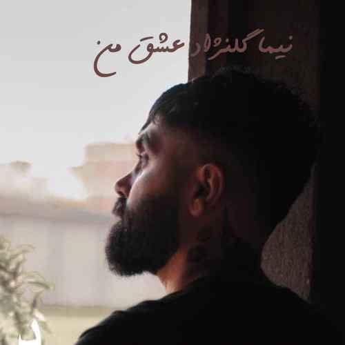 Nima Golnezhad Eshgh Man دانلود آهنگ نیما گلنژاد عشق من