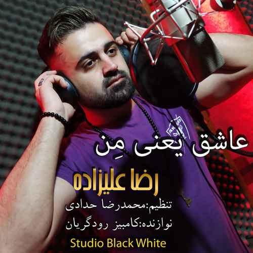 Reza Alizadeh Ashegh Yani Man Cover دانلود آهنگ رضا علیزاده عاشق یعنی من