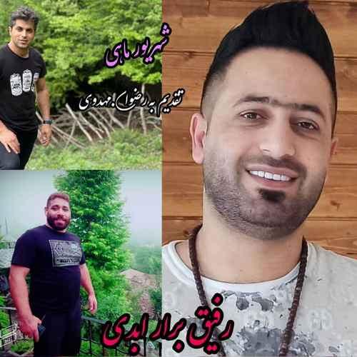 Vahid Moradi Berar Khoni دانلود آهنگ وحید مرادی برار خونی