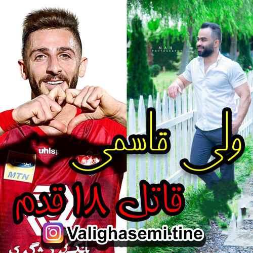 Vali Ghasemi Ghatele 18 Ghadam 1 دانلود آهنگ ولی قاسمی قاتل ۱۸ قدم