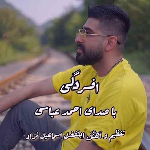 Ahmad Abbasi Afsordegi دانلود آهنگ احمد عباسی افسردگی
