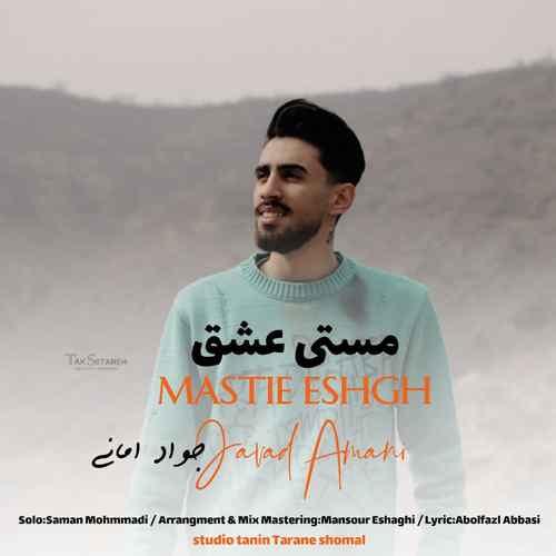 Javad Amani Masti Eshgh دانلود آهنگ جواد امانی مستی عشق
