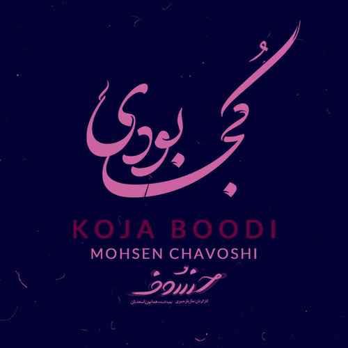 Mohsen Chavoshi Koja Boodi Cover دانلود آهنگ محسن چاوشی کجا بودی