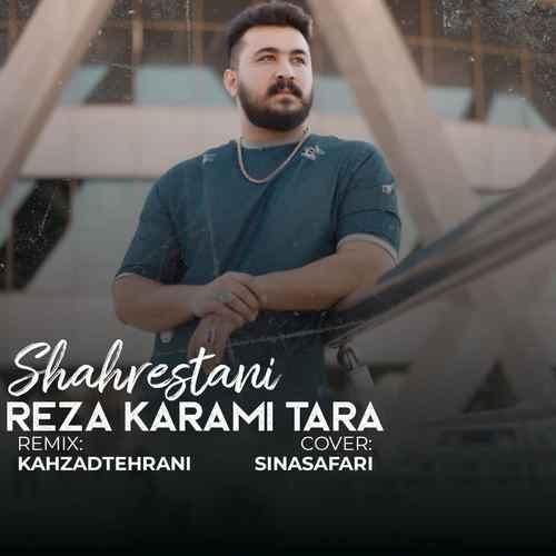 Reza Karami Tara Shahrestani Remix دانلود ریمیکس آهنگ رضا کرمی تارا شهرستانی