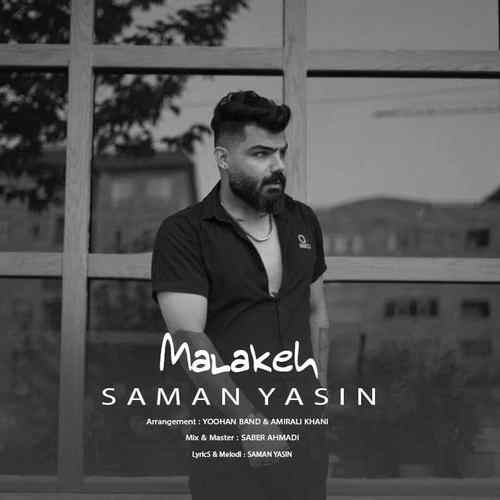 Saman Yasin Malakeh دانلود آهنگ سامان یاسین ملکه